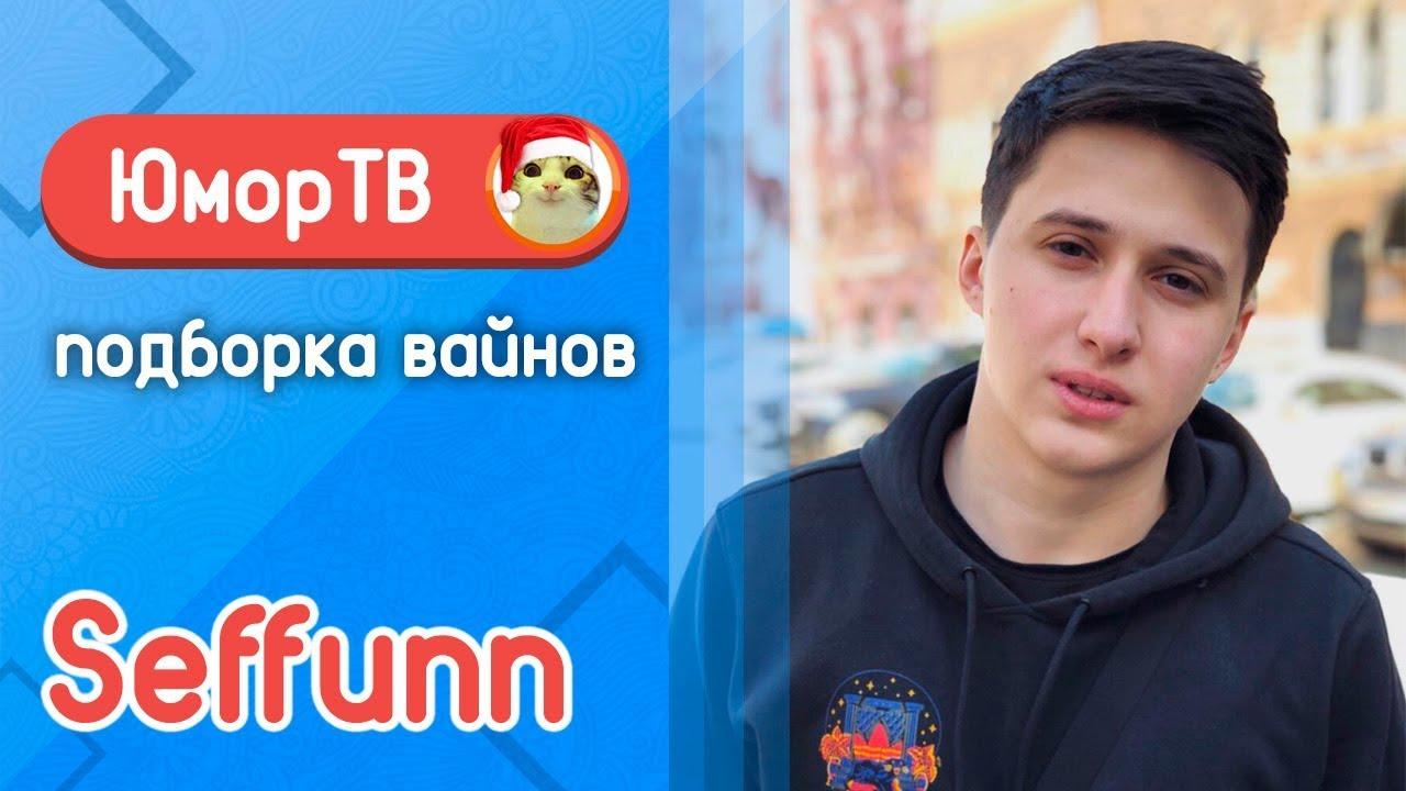 Сергей Сафарбеков [seffunn] - Подборка вайнов #10