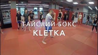 Как проходят тренировки по тайскому боксу в клубе KLETKA / Урок 2 — тренер Андрей Басынин