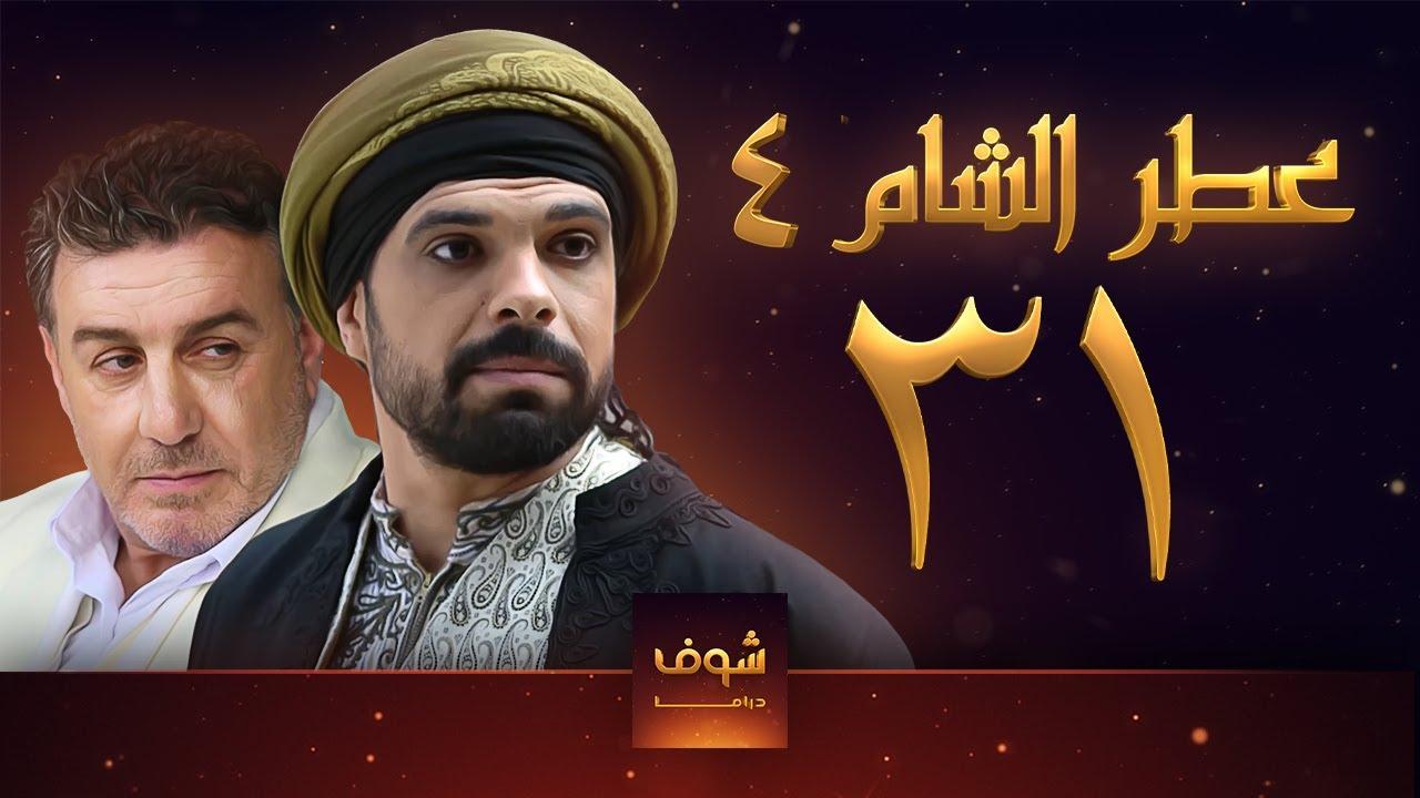 مسلسل عطر الشام الجزء الرابع الحلقة 31