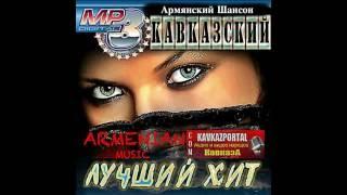 ╚▻ ♥ Кавказский Шансон ♥    Девушка из Еревана  2015