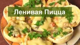 Кулинария от Добрыни! Ленивая пицца!