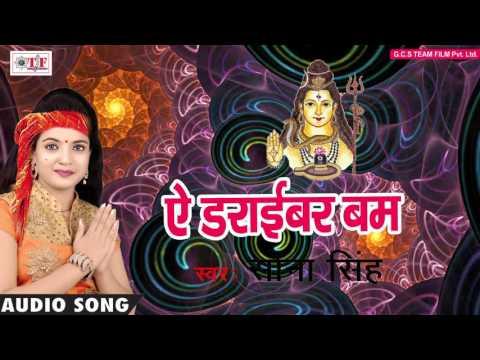 Sona Singh Hit Bol Bam Song || ऐ डराइबर बम || Mahima Mahadev Ke || Sona Singh|| Super hit Kawar Geet
