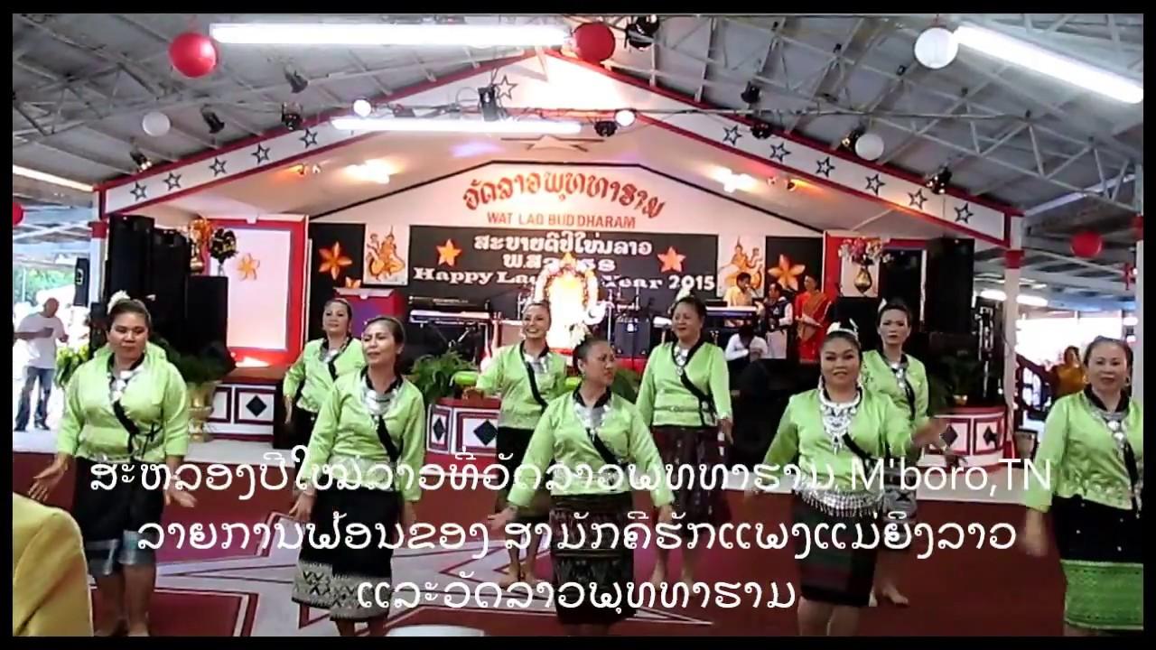 Wat lao buddharam murfreesboro tn l n y 5 23 24 15 v9 youtube - Lao temple murfreesboro tn ...