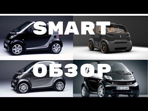 Обзор авто Smart. Не серьезный:)