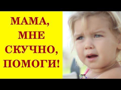 Воспитание скукой... - Мама, мне скучно, помоги!... Поскучай, дорогая...