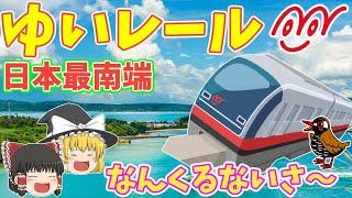 沖縄の空を駆けろ!!!~ゆいレール/沖縄都市モノレール~【ゆっくり就活】