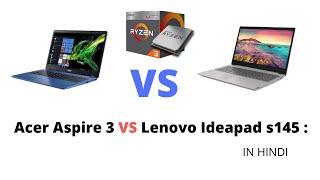 Acer Aspire 3 VS Lenovo Ideapad s145 : deeply #comparison