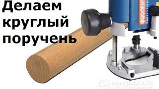 Как сделать круглый поручень для лестницы, ограждения.Круглый поручень для перил.(, 2015-11-02T21:05:41.000Z)