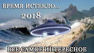 Катаклизмы в мире 2018