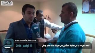 مصر العربية | أحمد حسن: ﻻ بد من احتراف الناشئين على طريقة محمد صلاح والنني