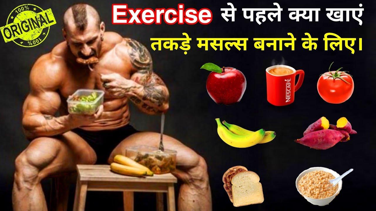 तकड़े मसल्स बनाने के लिए वर्कआउट से पहले ये जरूर खाएं - What to eat Before  And After Workout Diet