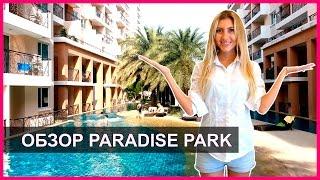 КАК КУПИТЬ КВАРТИРУ В ТАЙЛАНДЕ - ПАРАДАЙЗ ПАРК (Paradise Park) в Паттайе ☼