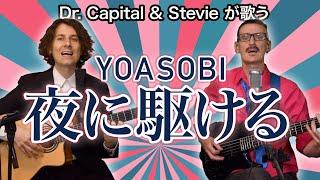 YOASOBI 夜に駆ける - Dr. Capital & Stevie