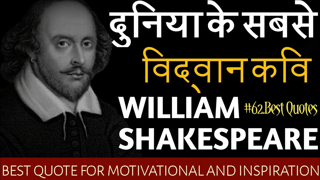 William Shakespeare Quotes In Hindiमहन नटककर