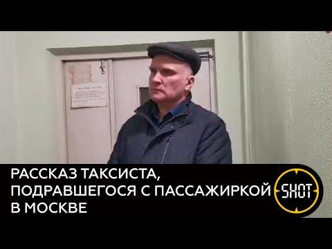 Рассказ таксиста, подравшегося с пассажиркой в Москве