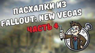 Пасхалки из Fallout New Vegas 4