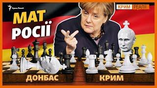 Німеччина допоможе Україні забрати Крим? | Крим.Реалії