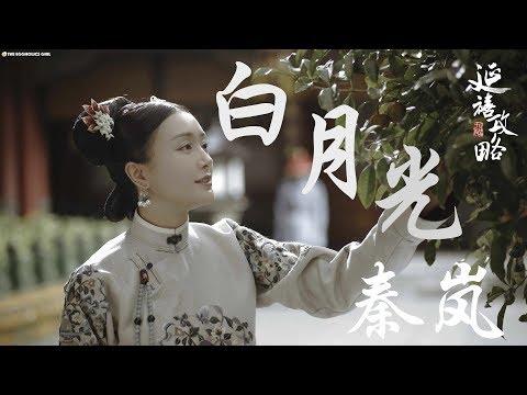 白月光 - 秦岚 (無雜音高音質)