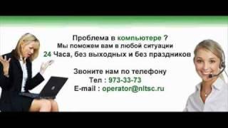 www nltsc ru   Скорая помощь по компьютерам в москве обслуживание ремонт компьютеров и ноутбуков (, 2010-12-23T08:49:05.000Z)