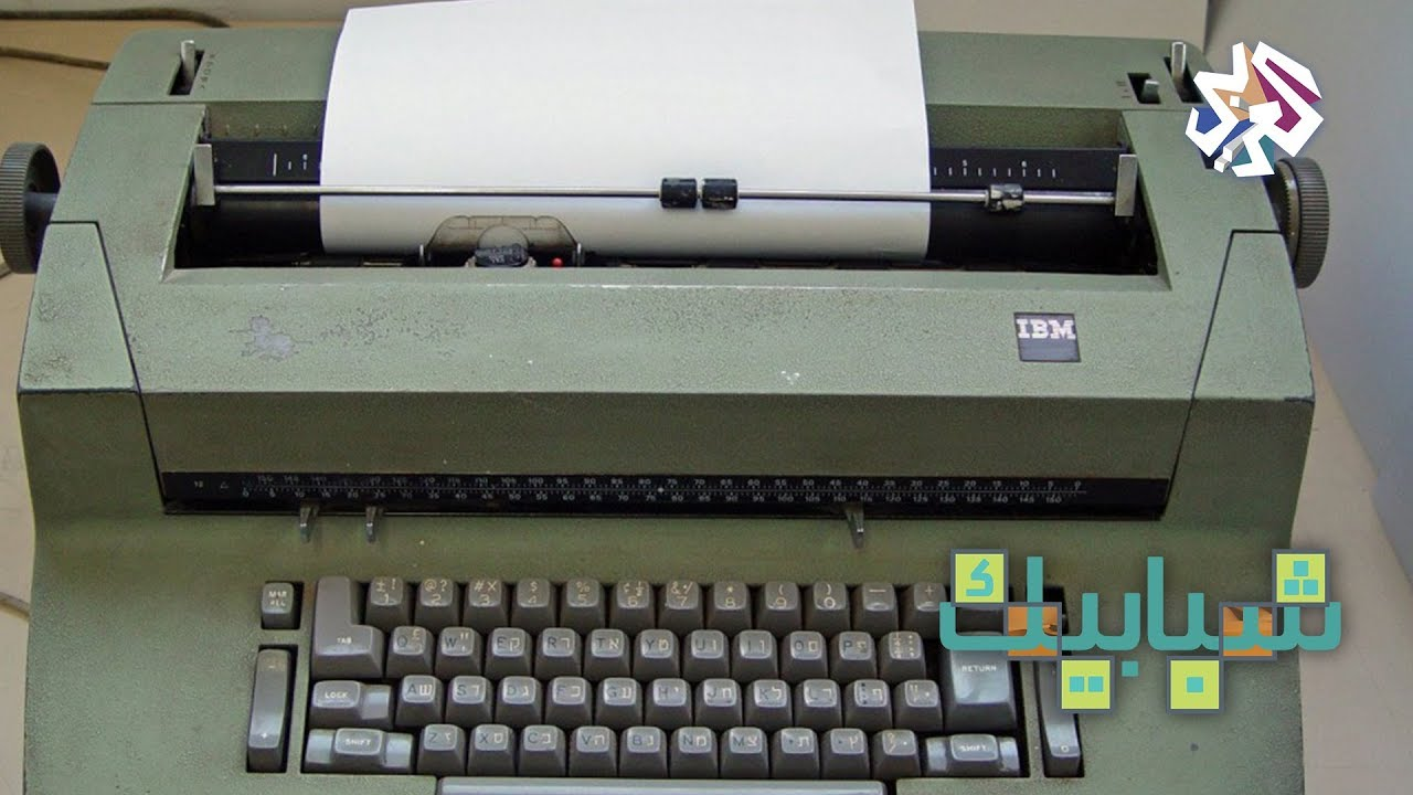 شبابيك الحنين إلى آلة الكتابة Youtube