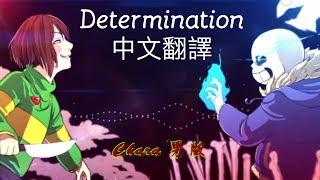 Скачать Undertale 歌曲翻譯 Determination 搖滾版 Male Chara