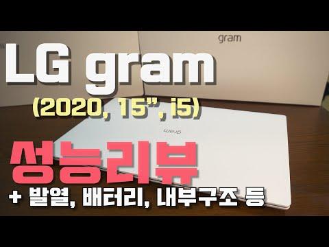 2020 LG 그램 15 성능리뷰 - 가벼운 무게와 가벼운 성능