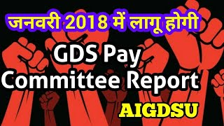 GDS latest News January 2018 में मिल जाएगा 7th पे कमीशन का लाभ Gramin Dak Sevak Latest News