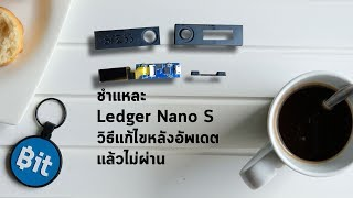 ชำแหละ Ledger Nano S และวิธีแก้ไขหลังอัพเดตแล้วไม่ผ่าน