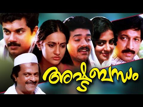 Malayalam Full Movie 1986 || Ashtabandham | Nedumudi Venu, Mukesh, Shankar, Srividhya, Seema, Pappu