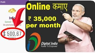 [Hindi] Earn money online 35000 ₹ per month, Best way to earn , Support Digital India, Easy process