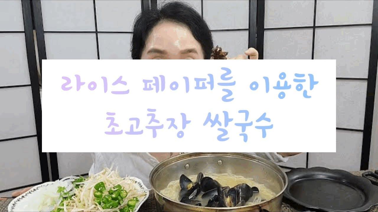 라이스 페이퍼 이용한  초고추장 쌀국수 먹방 rice paper n chili pho mukbang