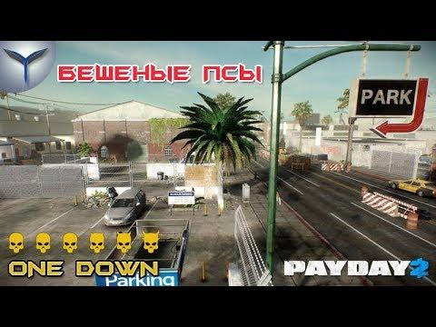 Payday 2. Как пройти карту бешеные псы/Reservoir Dogs. One Down.