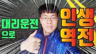 (대리운전으로 인생역전?!) 5.22수 (부산왕복 2회…