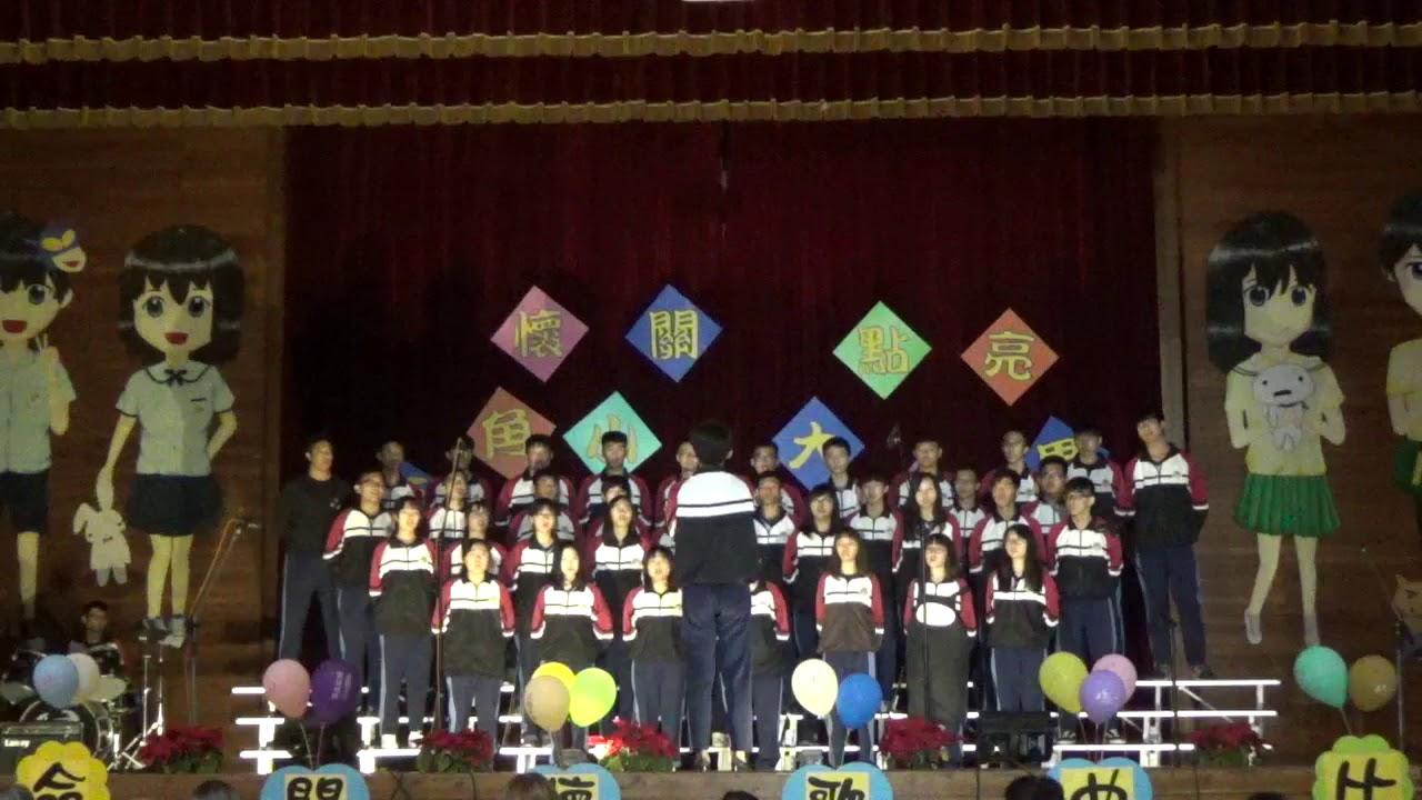 黎明中學 107.12.26 關懷歌曲比賽 高二和 - YouTube