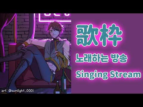 🎤【Sing】 노래하기 좋은 날   歌日和  【NIJISANJI KR|Suha】