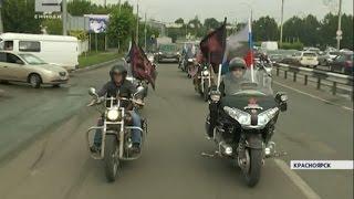 Красноярск принимает участников международного мотопробега до Севастополя (Новости 27.07.16)
