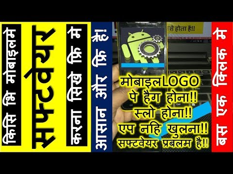 Android mobile software repair course in hindi|| Mobile phone software repair training in hindi||