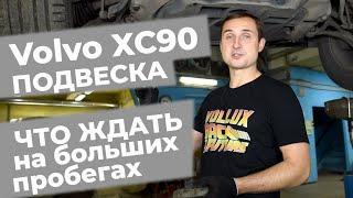 Что ждать от подвески Вольво XC90 первого поколения!? Стоимость обслуживания!