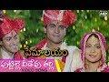 Puttille Veedevu Talli Song | పుట్టిల్లె వీడేవు తల్లి | Premalayam Movie | Hum Aapke Hain Koun