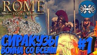 Total War: ROME 2 Rise of the Republic (Война со всеми на легенде) - Сиракузы #1