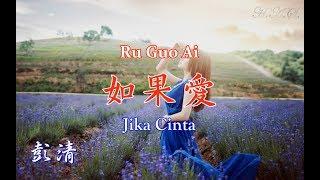 Ru Guo Ai 如果愛 [Jika Cinta] 彭清