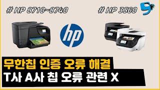 HP 8710 8720 8730 8740 3560 복합…