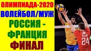 Олимпиада Токио 2020. Волейбол. Мужчины. Россия-Франция. Финал
