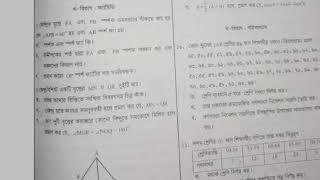Download Video SSC Final Math suggestion 2018 ( Math ) , এস.এস.সি চুড়ান্ত সাজেশন ২০১৮ MP3 3GP MP4