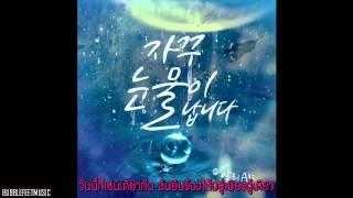 [Thai sub] ALi (알리) Keep Up the Tears (자꾸 눈물이 납니다)