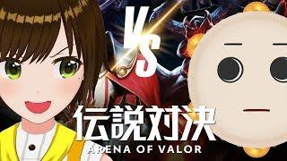 [LIVE] 【伝説対決 -Arena of Valor- 】パンディよお~決着つけてやんよ!みんな集合!