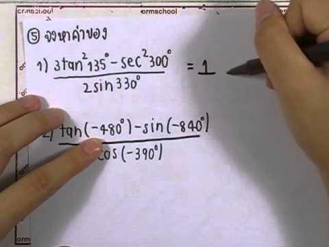 เลขกระทรวง เพิ่มเติม ม.4-6 เล่ม3 : แบบฝึกหัด2.4 ข้อ05