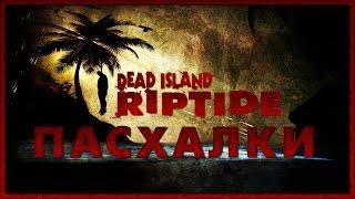 Пасхалки в игре Dead Island - Riptide(Ссылка на группу в контакте - http://vk.com/club58310522 Второй канал с Кино пасхалками ..., 2014-09-10T10:38:29.000Z)