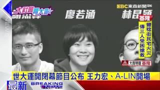 最新》世大運開閉幕節目公布 王力宏、A LIN開場