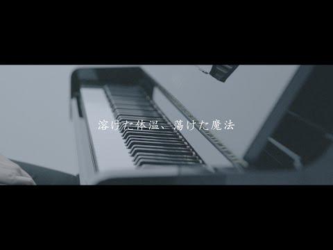 sumika / 溶けた体温、蕩けた魔法【Music Video】